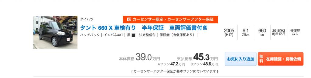 スクリーンショット 2015-08-22 03.53.52