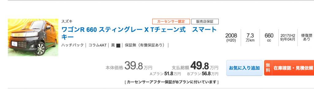 スクリーンショット 2015-08-22 03.54.37