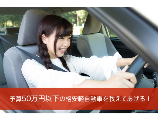 予算50万円以内軽自動車