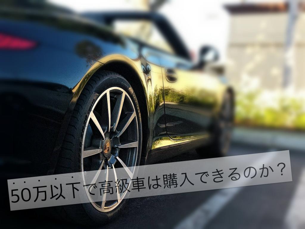 「50万円以下」で購入するなら「高級車」×「不人気車」