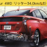 E-Four 4WD リッター34.0km:l.001