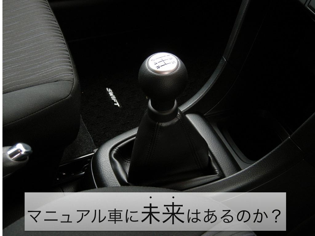 査定してくれるの?マニュアル車の売却が可能な3つの特徴