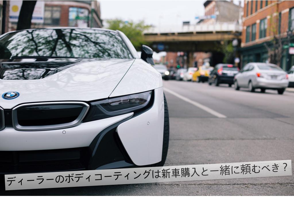 新車購入時に実施する、ディーラーのボディコーティングが最悪な3つの理由