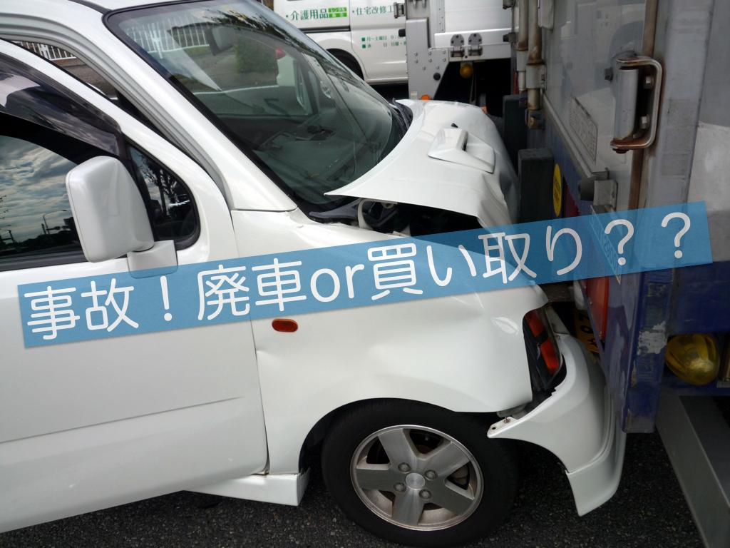 前方不注意の事故により全損 車の買い取りは可能なのか?