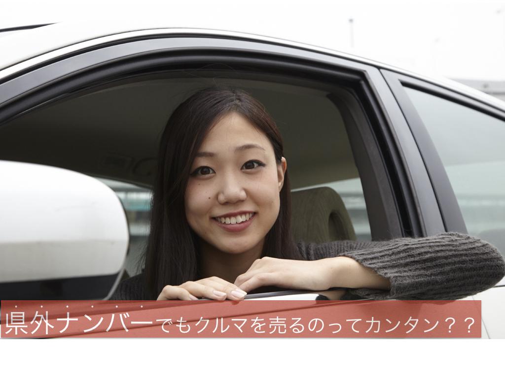 県外ナンバーの車を売ることは可能?
