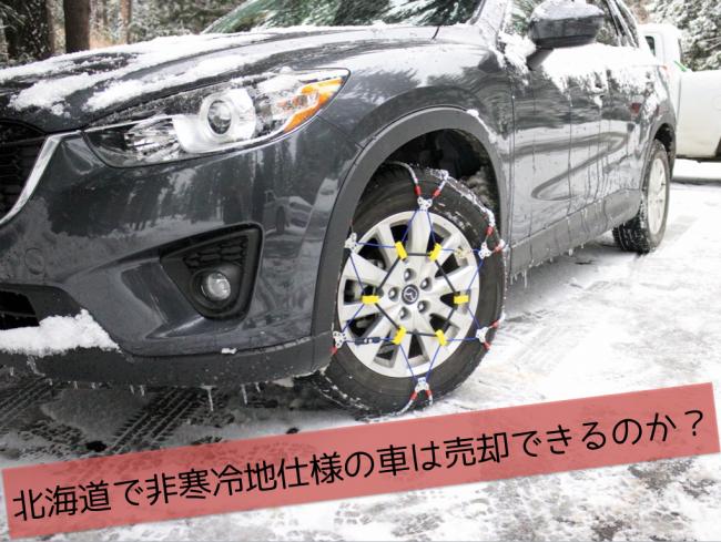 寒冷地仕様じゃない標準仕様車は北海道で高く売ることができるのか?