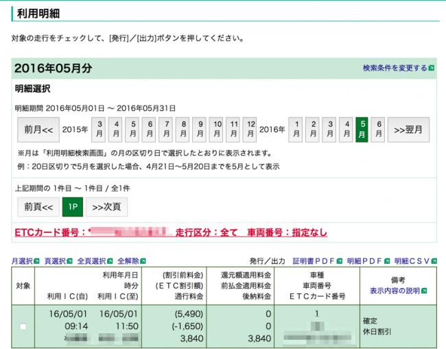 スクリーンショット_2016-06-25_3_34_31