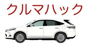 クルマハック|「車を高く売る方法」
