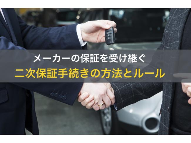 年式の新しい中古車を購入してメーカー保証を継続する方法