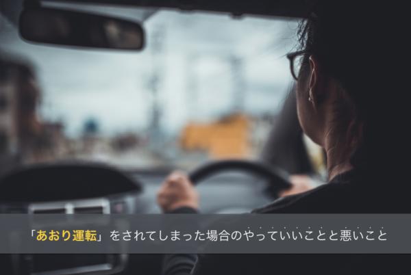 「あおり運転」や「危険運転」に遭ってしまったときにやるべきことと、やってはいけないこと。