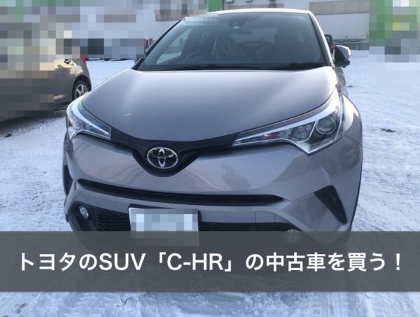 トヨタのSUV「C-HR」の中古車を買う!グレード選びの基準と理由