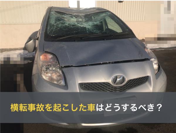 横転事故を起こした車の廃車方法