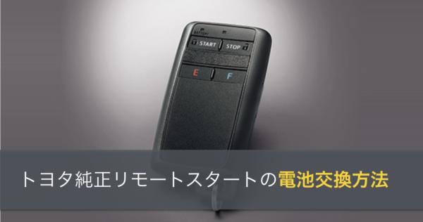 トヨタ純正リモートスタートの電池交換方法