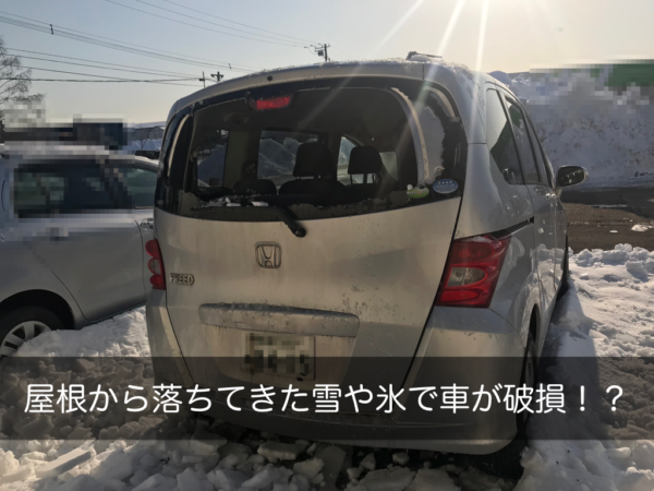 屋根から落ちてきた雪や氷で車が破損!修理費用は誰が負担する!?