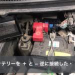 バッテリープラスマイナス逆接続