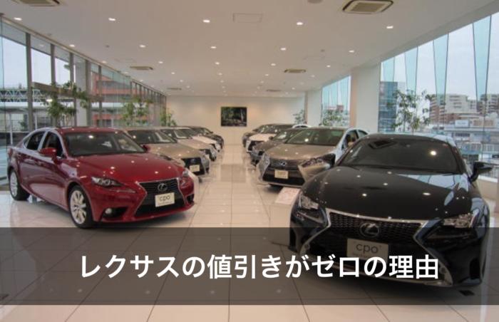 レクサスはなぜ新車の車両本体価格を値引きしないのか?